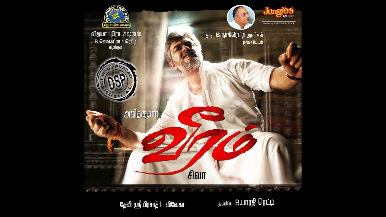 Embedded thumbnail for Veeram
