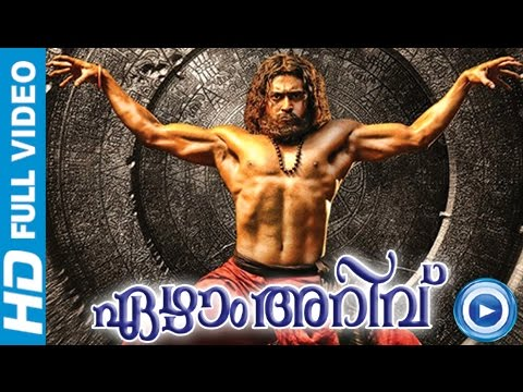 Embedded thumbnail for 7 Aum Arivu